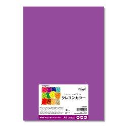画像1: ナ-CR009 色画用紙 クレヨンカラー A4 むらさき 20枚
