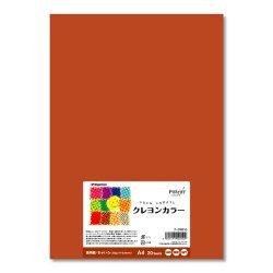 画像1: ナ-CR010 色画用紙 クレヨンカラー A4 ちゃいろ 20枚