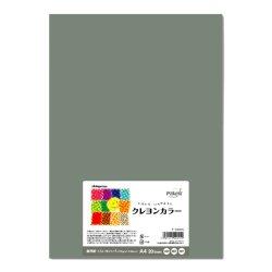 画像1: ナ-CR015 色画用紙 クレヨンカラー A4 くらいはいいろ 20枚