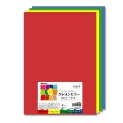 画像1: ナ-CR901 色画用紙 クレヨンカラー A4 4色アソート(あか・あお・ひまわり・みどり各5枚)計20枚