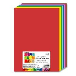 画像1: ナ-CR902 色画用紙 クレヨンカラー A4 10色アソート(各色2枚×10種類)計20枚