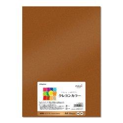 画像1: ナ-CRM003 色画用紙 クレヨンカラーメタリック A4 どういろ(銅) 10枚