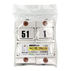 画像1: ニ-3101 長門屋商店 RoHS対応 連番荷札(No.1-100)上質紙 100枚パック入り