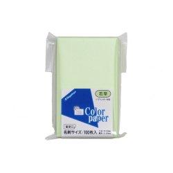 画像1: ナ-9506 カラーペーパー名刺サイズ(154g/m2) 若草 100枚パック