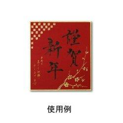 画像3: シ-192 ながとや ミニカラー色紙 赤 1枚ポリ入【5枚セット】