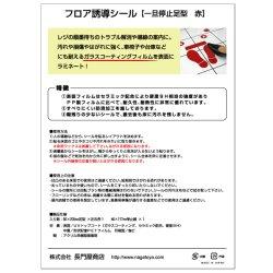 画像4: Nagatoya フロア誘導シール【一旦停止足型 赤】 FN210