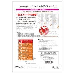 画像3: Nagatoya フロア誘導シール【ソーシャルディスタンス ロング】290×66mm 6枚組 FN310