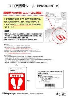 画像4: Nagatoya フロア誘導シール【足型A3(英語・中国語・韓国語表記付き)赤】 FN9021