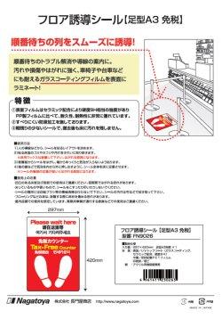 画像4: Nagatoya フロア誘導シール【足型A3 免税】 FN9026