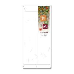 画像1: ナフ-211 和み紙封筒(プリンタ対応) 長形4号 しろ 10枚入