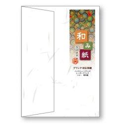 画像1: ナフ-411 和み紙封筒(プリンタ対応) 洋形2号 しろ 10枚入