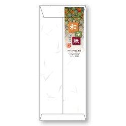 画像1: ナフ-611 和み紙封筒(プリンタ対応) 長形40号 しろ 10枚入