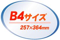 B4サイズ