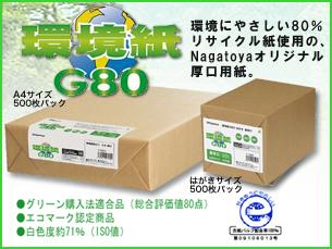 環境紙バナー