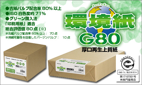 環境紙G80
